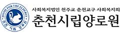 춘천시립양로원